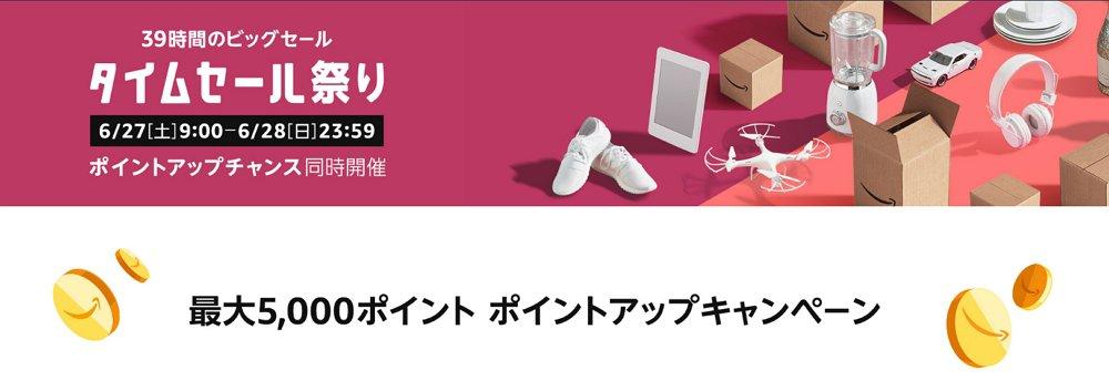 Amazonが「タイムセール祭り」を6月28日まで開催中!おすすめ商品をご紹介!最大5000ポイント還元キャンペーンへのエントリーもお忘れなく!