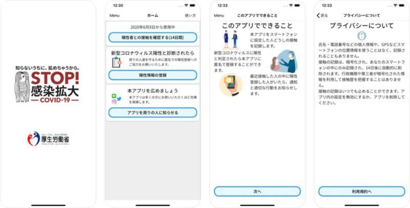 iPhone, Android向けの新型コロナ接触確認アプリ「COCOA」をダウンロードする方法