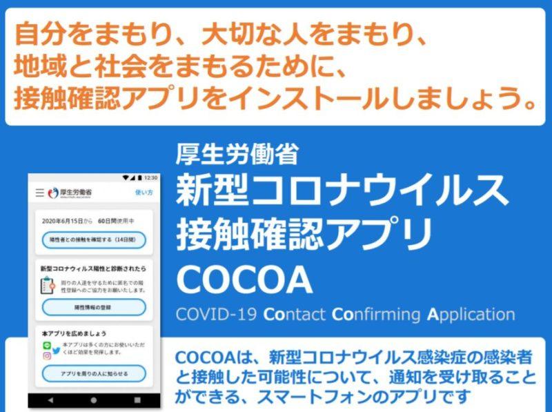 是非新型コロナ接触確認アプリ「COCOA」を有効活用し、日本の感染拡大を防ぎましょう!