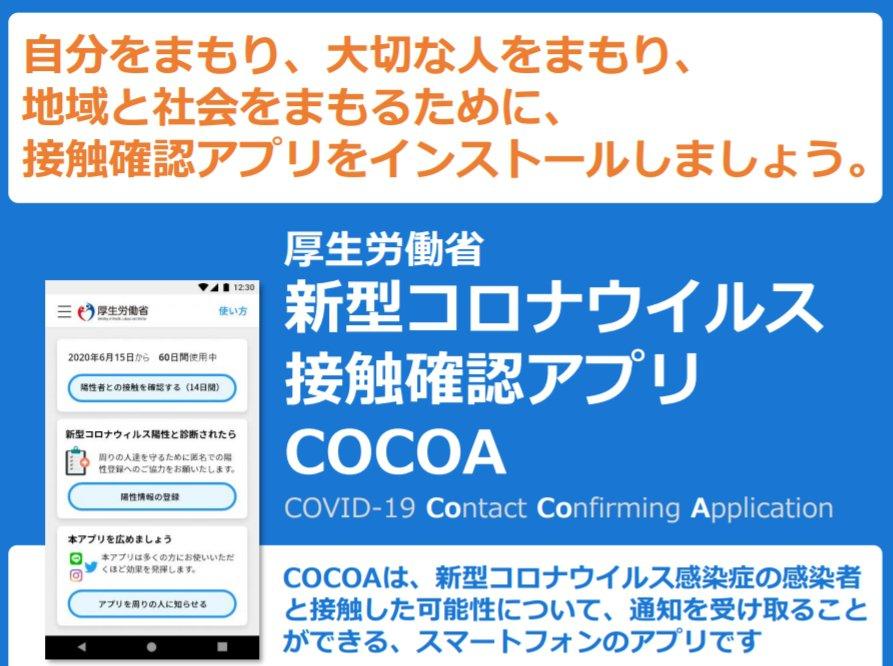 政府公式の新型コロナ接触確認アプリ「COCOA」が配信開始!概要/ダウンロード方法/基本的な使い方&データ削除方法解説!