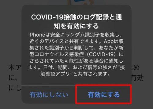 新型コロナ接触確認アプリ「COCOA」の使い方解説~データの削除方法など~