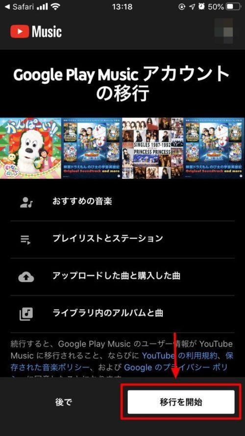 「Google Play Music」のプレイリストやアップロードした楽曲などを「Youtube Music」に引き継ぎ、データ移行する方法