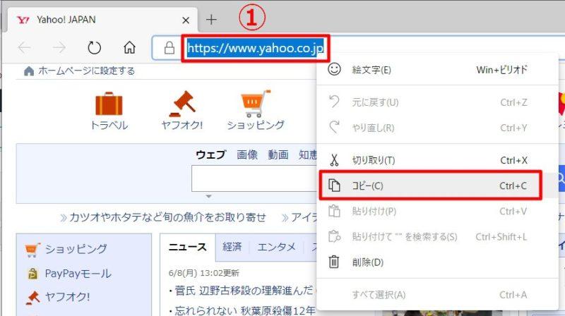 Microsoft Edge でホームボタンをツールバーに表示する方法&クリック時に特定のホームページを表示する方法