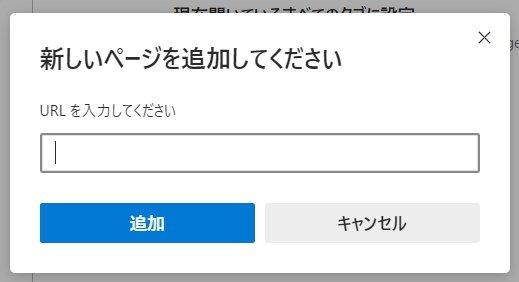 Microsoft Edge で起動時に特定のホームページを表示する方法&表示するページを変更する方法