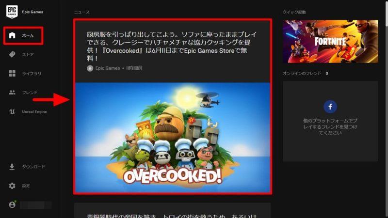 6月11まで!Epic Gamesストアで「Overcooked」を無料ゲットする方法