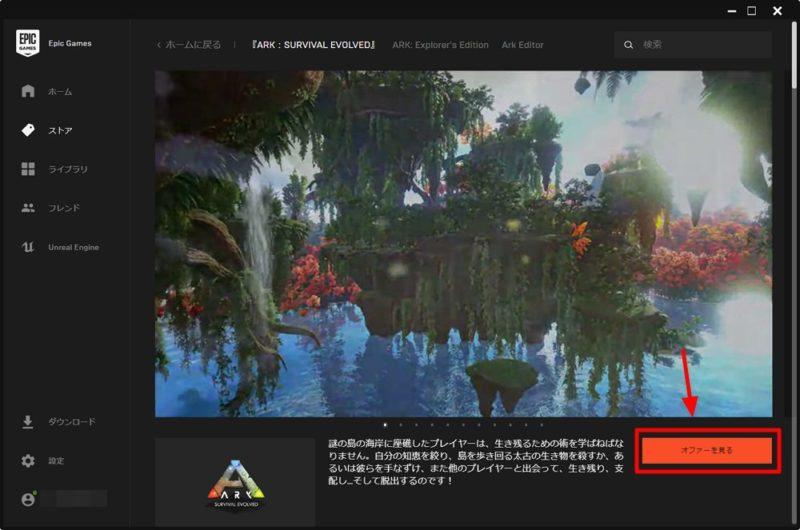 6月18日まで!Epic Gamesストアで「サムライスピリッツNEOGEO COLLECTION」と「ARK:SURVIVAL EVOLVED」を無料ゲットする方法