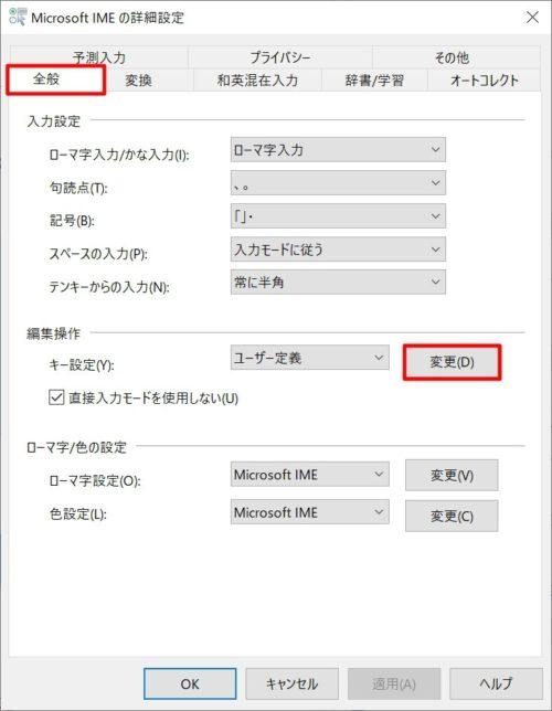 Windows 10:2004より前のバージョンでの設定変更方法