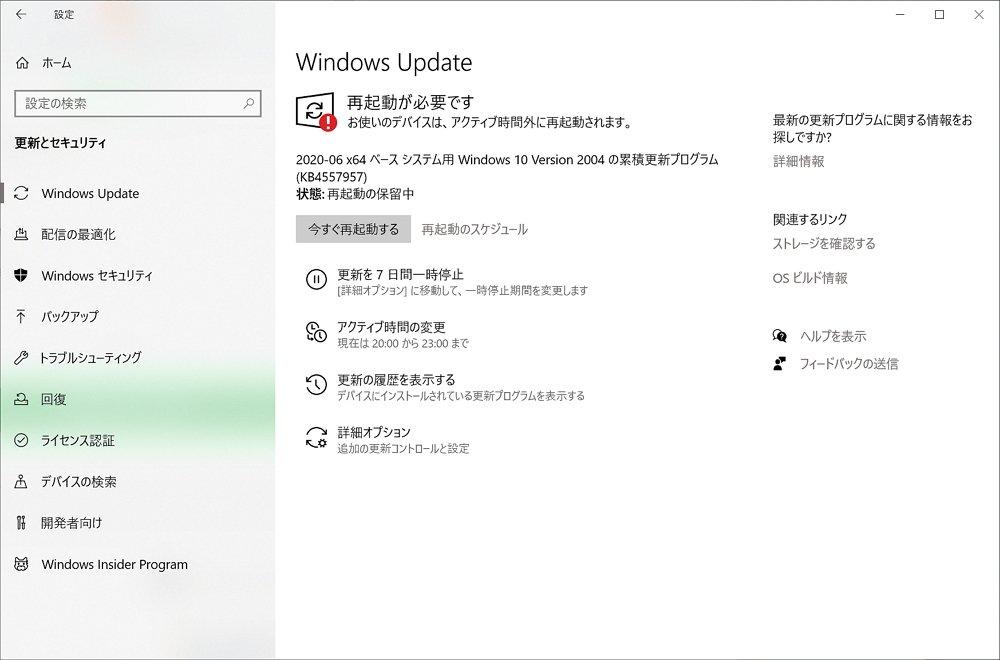 【Windows Update】マイクロソフトが2020年6月の月例パッチをリリース。現時点で大きな不具合報告は無し。