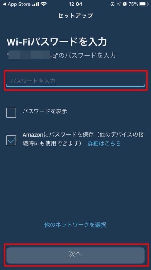 Alexa対応「Amazon純正 スマートプラグ」の初期設定&使い方解説!