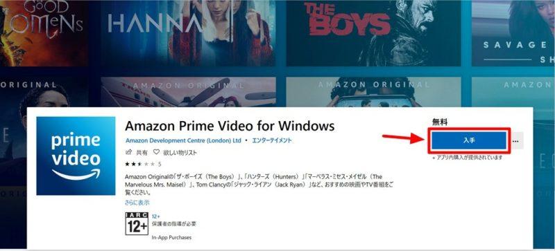 Windows 10:公式「Amazon プライム・ビデオ」アプリのダウンロード&インストール方法