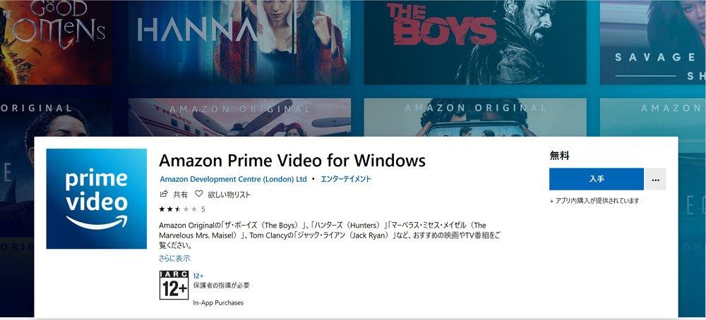Windows 10に「Amazon プライム・ビデオ」アプリが配信開始!オフライン再生にも対応!