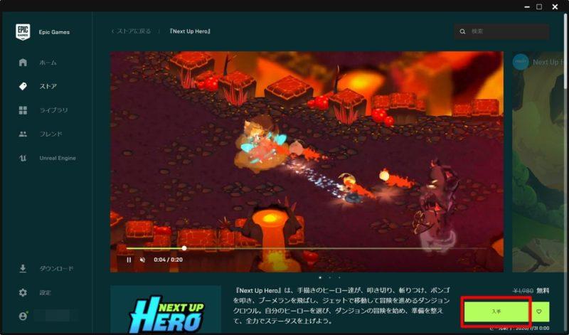 7月30日まで!Epic Gamesストアで「Next Up Hero」と「Tacoma」を無料ゲットする方法