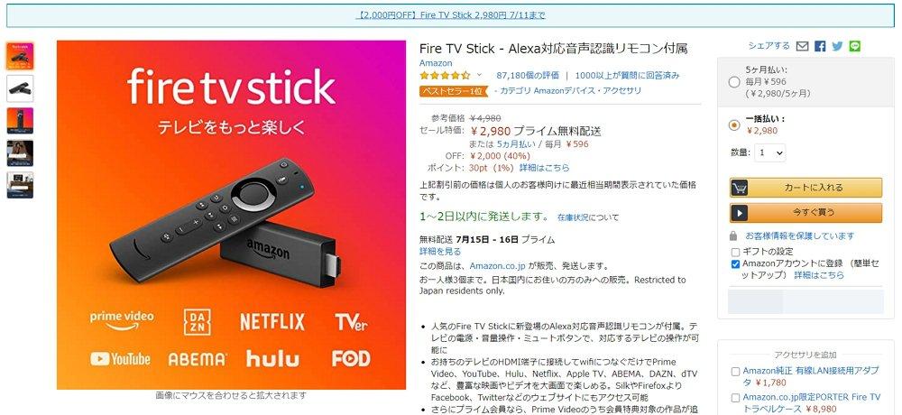 7/11まで!Fire TV Stickがタイムセールで2,980円!ここ数年でも最安値なので欲しい人は急げ!