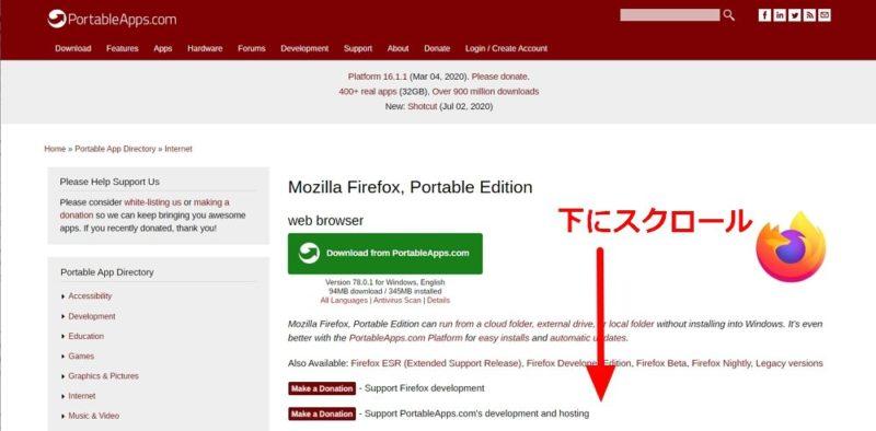 Firefox Portable 64bit 日本語版のダウンロード方法