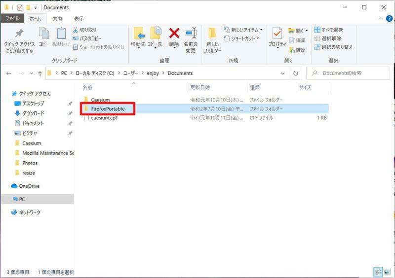 Firefox Portable 64bit 日本語版のインストール方法解説