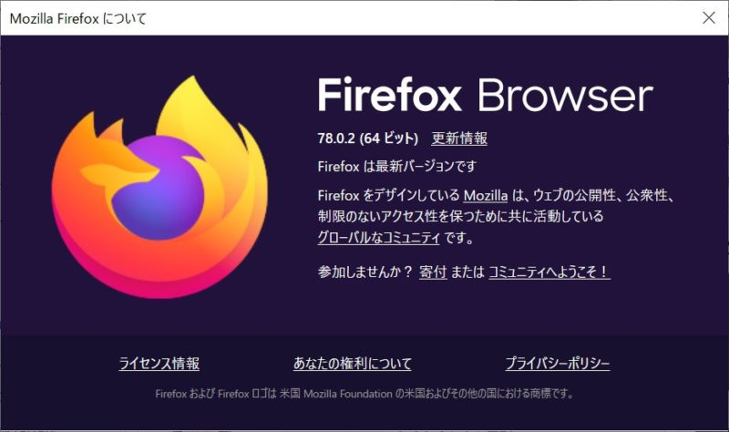 「Firefox Portable」日本語版が64ビットかどうかを確認する方法
