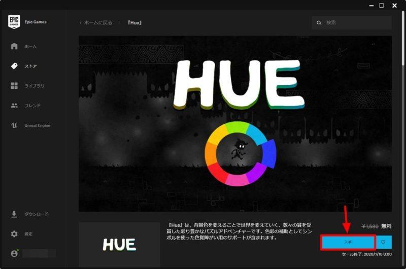 7月9日まで!Epic Gamesストアで「Hue」を無料ゲットする方法