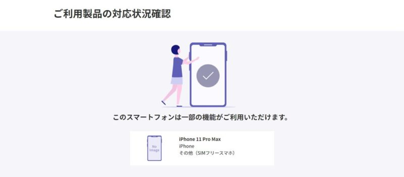 楽天モバイルでiPhoneは使える?使えない?Rakuten UN-LIMITの対応状況&注意点まとめ
