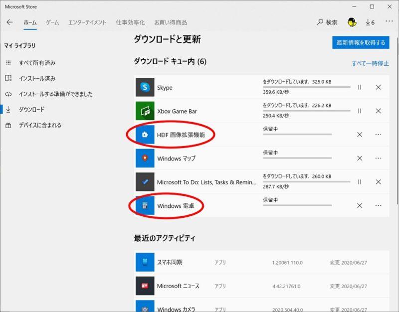 Microsoft Store:アプリの更新方法
