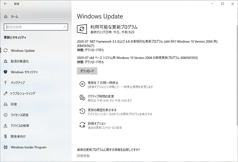 【Windows Update】マイクロソフトが2020年7月の月例パッチをリリース。「Windows Server」に致命的な脆弱性発覚、必ず速やかに適用を!現時点で大きな不具合報告はなし。