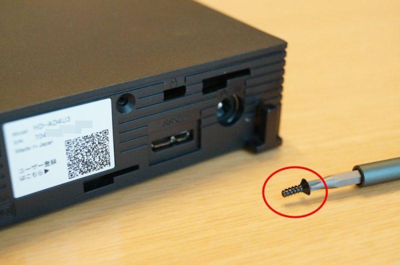 BUFFALO 外付けハードディスク HD-AD4U3 の分解方法