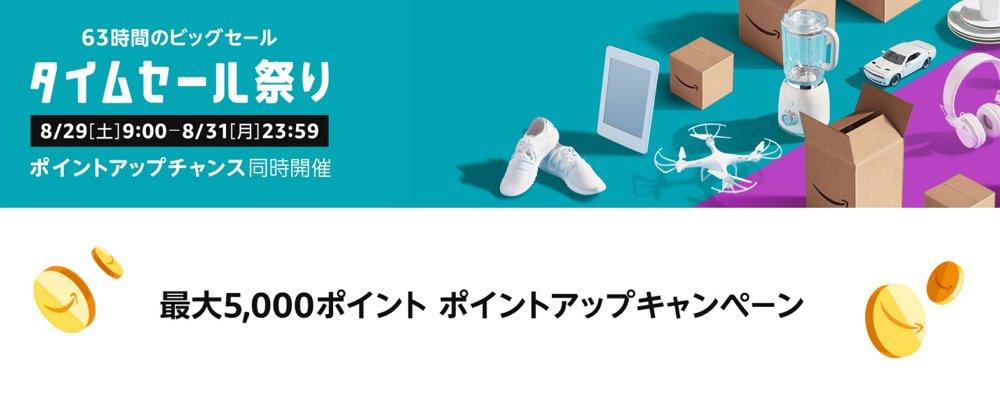 Amazonが「タイムセール祭り」を8月31日まで開催中!おすすめ商品をご紹介!最大5000ポイント還元キャンペーンへのエントリーもお忘れなく!