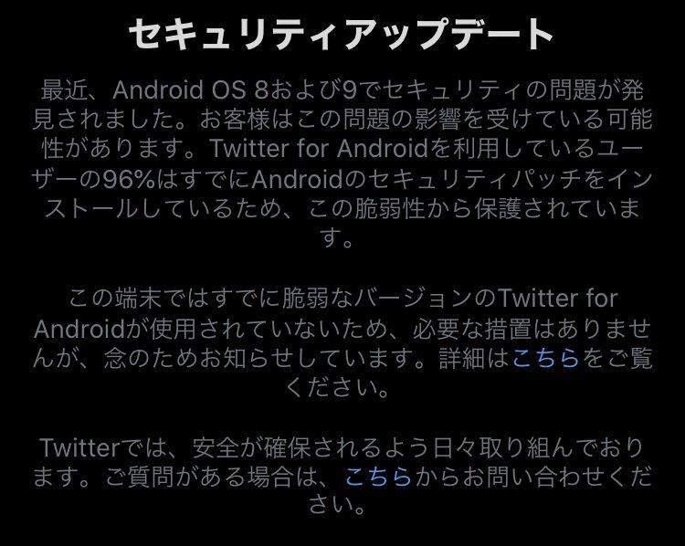 Android 8/9の「Twitter」アプリに個人データへアクセス可能な脆弱性が発覚。ユーザーは早急にアプリのアップデート確認を。