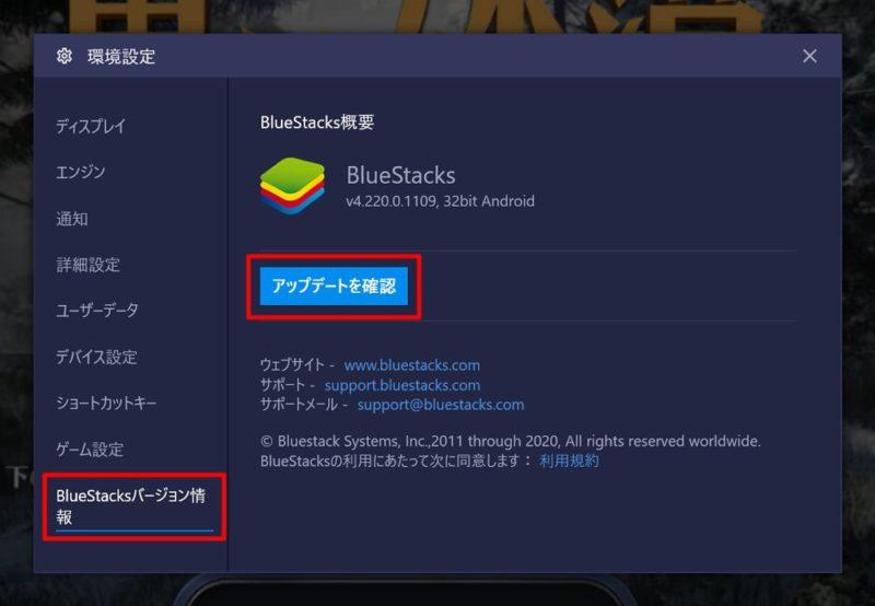 「BlueStacks 4」の環境設定:BlueStacksバージョン情報