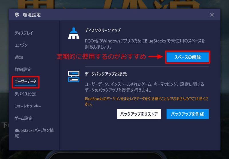 「BlueStacks 4」の環境設定:ユーザーデータ