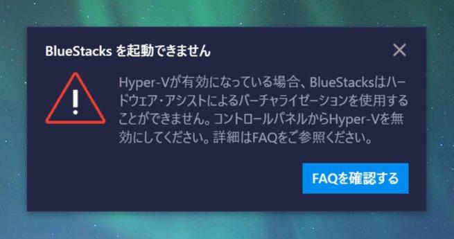 Windows 10 Home に「BlueStacks 4」をインストールするとHyper-Vを無効にするよう指示が出た場合の対処方法