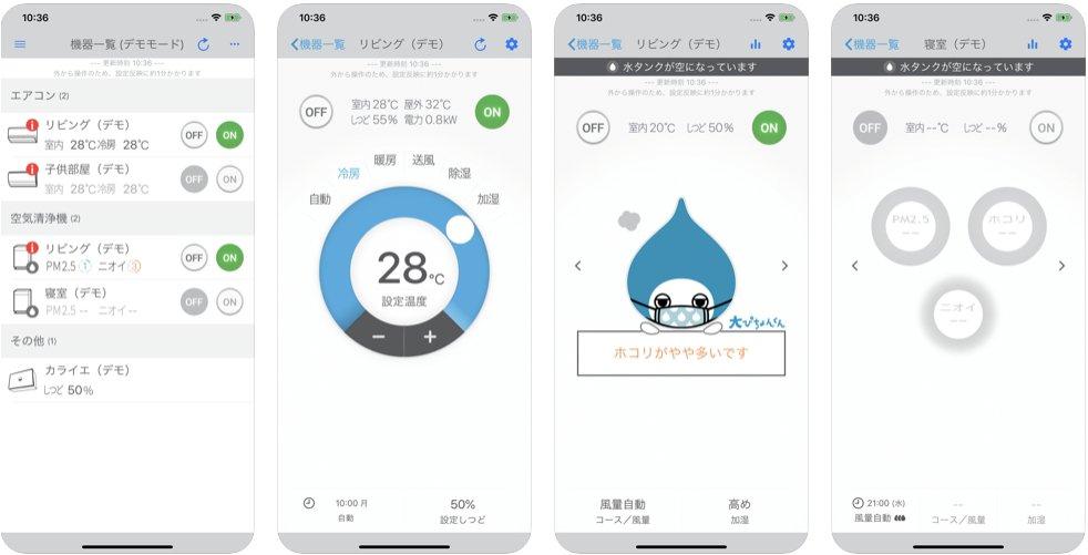 専用アプリ「Daikin Smart APP」で外出先からもエアコンの電源オンオフが可能!1週間分の運転予約も!