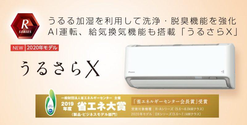 【2020年】買っても良かったもの4位:Daikinエアコン「うるさらX」