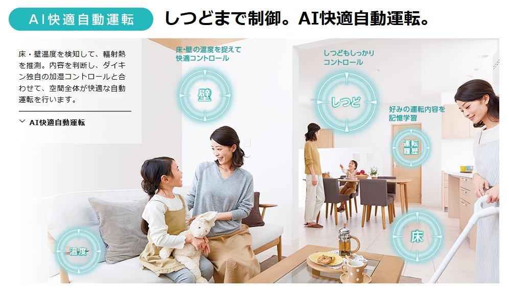 「AI快適自動」が超便利!しっかり冷えて湿度もコントロール!