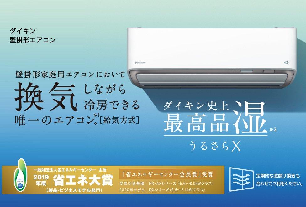 【レビュー】ダイキンのエアコン「うるさらX」が快適すぎて2台購入!おすすめポイントやエアコン購入時の注意点まとめ!