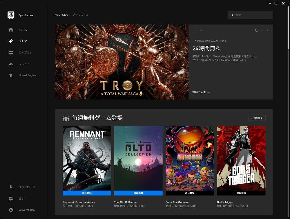 合計10,568円→無料!Epic Gamesストアで「TROY」「Remnant」「アルト・コレクション」が無料配布中!「TROY」は14日22時まで、その他は20日までなのでお早めに!