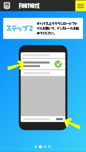 Androidユーザー向け:「フォートナイト」を「Epic Games App」でダウンロードする方法