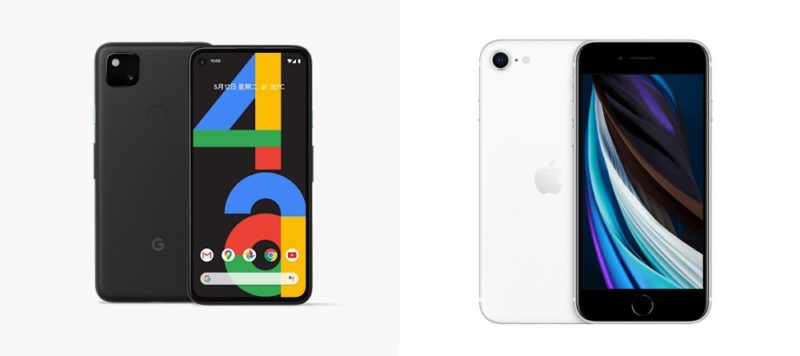 「Google Pixel 4a」と「iPhone SE 2020」との主要スペック/価格比較まとめ