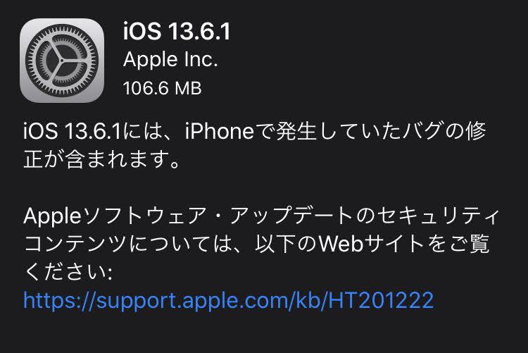 iOS 13.6.1 / iPadOS 13.6.1が配信開始。不具合修正がメインのマイナーアップデート。
