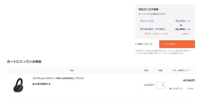 「WH-1000XM4」の発売日は9月4日!レビューは改めて行います!