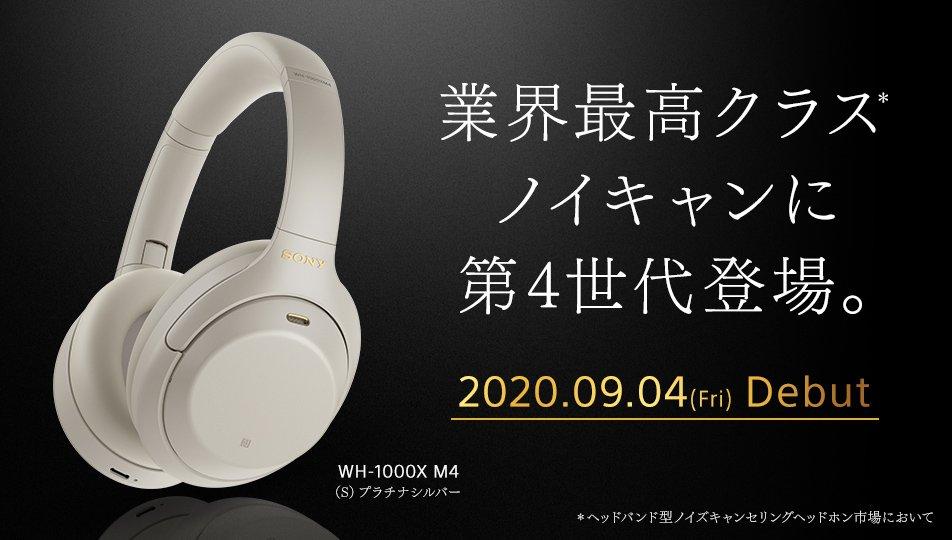 SONYがノイキャンヘッドホン「WH-1000XM4」を発表!価格は44,000円(税込)ですでに予約受付開始!