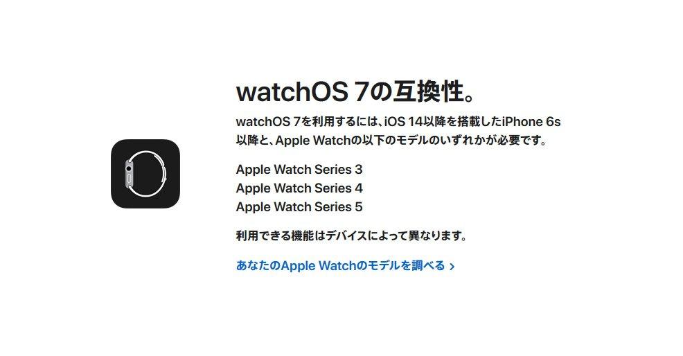 watchOS 7 にアップデート可能な Apple Watch 対応機種一覧。Series 3以降が対象に