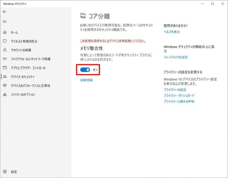 Windows 10:「Windows セキュリティ」の「デバイス セキュリティ」項目も要チェック!