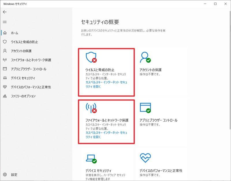 Windows 10:「Windows セキュリティ」の「ホーム」は必ずチェックを!
