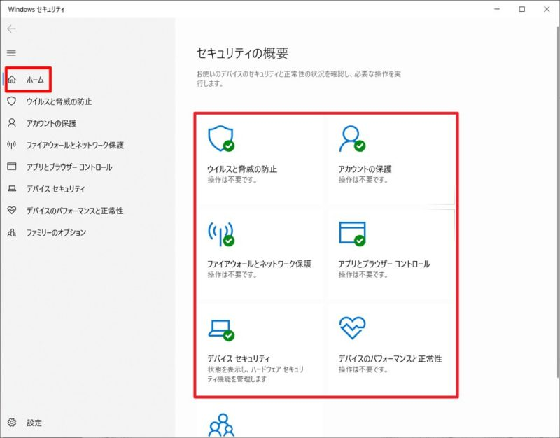 Windows 10:「Microsoft セキュリティ」の「ホーム」は必ずチェックを!