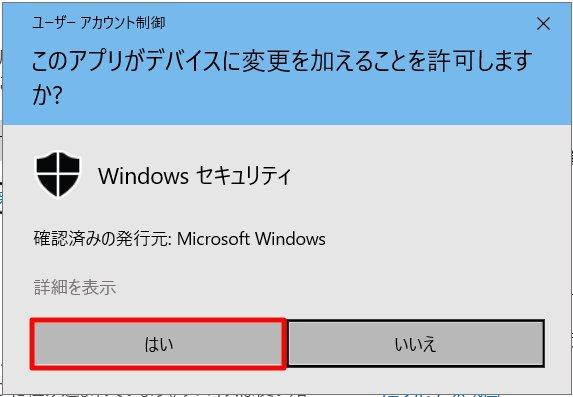 Windows 10:「Windows セキュリティ」の「評価ベースの保護」を有効化して「PUA」対策を強化する方法
