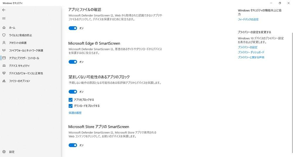 Windows 10 May 2020 Update以降のユーザーは「Windows セキュリティ」の「評価ベースの保護」を有効にして「望ましくないアプリ(PUA)」をブロックしておこう!