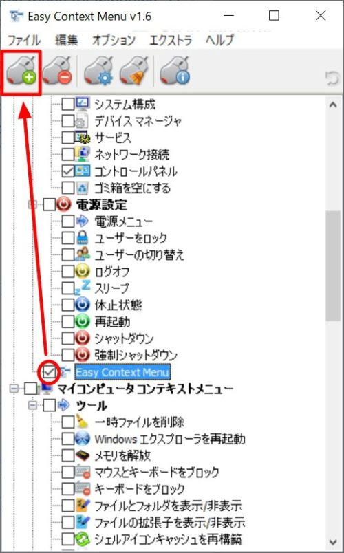 「Easy Context Menu」の使い方:不要な右クリックメニューを削除&カスタマイズ!