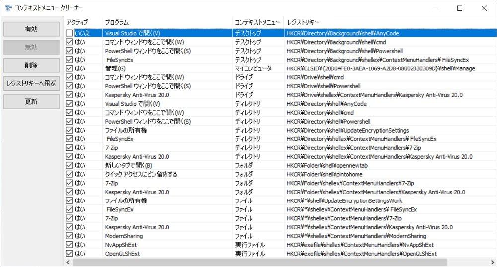 Windows 10:右クリックメニューをカスタマイズ出来る「Easy Context Menu」の使い方解説!不要な項目の削除も簡単!