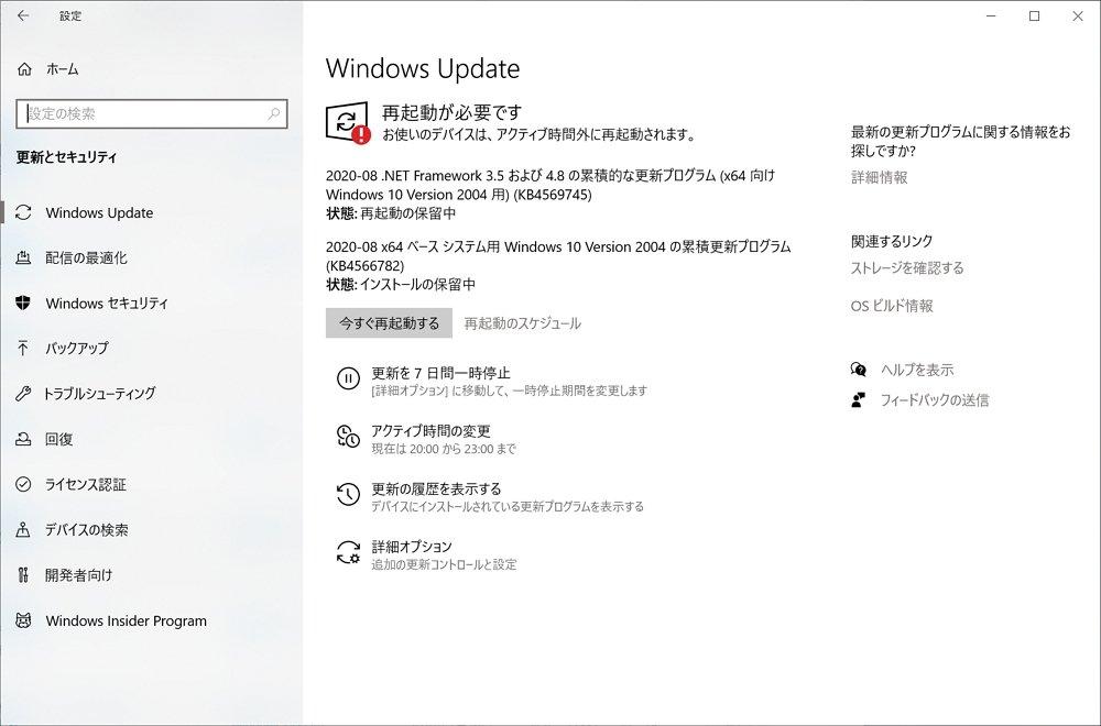 【Windows Update】マイクロソフトが2020年8月の月例パッチをリリース。ゼロデイ脆弱性2件が修正されているので速やかに適用を!現時点で大きな不具合報告はなし。