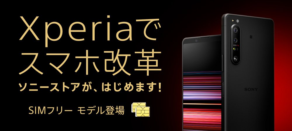 SIMフリー版「Xperia 1 II」「Xperia 1」「Xperia 5」の日本国内向け発売が決定!いずれもデュアルSIM対応に!